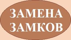 zamena_zamkov.jpg